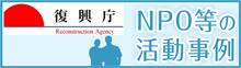 復興庁|NPO等の活動事例