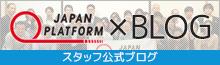 ジャパン・プラットフォーム(JPF) スタッフ公式ブログ