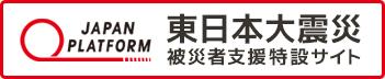JPF 東日本大震災 被災者支援特設サイト