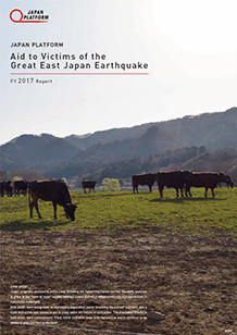 Aid to Victims of the Great East Japan Earthquake FY2017 Report